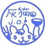 灰猫@j.o.b