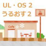UL・OS②