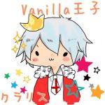 vanilla王子