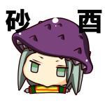 砂酉【サトリ】