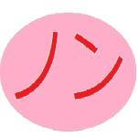 ソノ富士  ソノソノ  富士 3