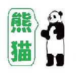 熊猫【くまねこ】