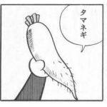 ジョン田中