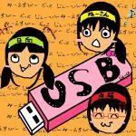 USB.JP