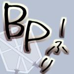 BP1ふり
