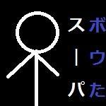 高橋佑太(スーパーボウた)