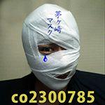 茅ヶ崎マスク