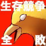 カミウラ駄鳥