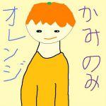 オレンジ@マイクラー
