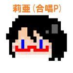 莉亜(合唱P)