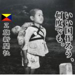 Z旗新聞社