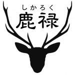 鹿禄(しかろく)