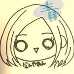 青(あお)