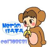 Nerimono