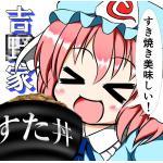 スタ丼@特殊調理食材