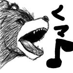 くまー♪3号(絵:秒針♪)