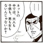 慶(ノリ)