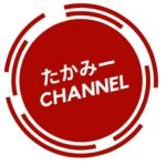 たかみーチャンネル