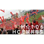 M106(えむいちまるろく)HC