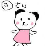 さいちゃん@ナイツ塙大好き