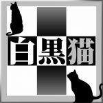 白黒猫(はいね)
