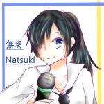 無玥Natsuki