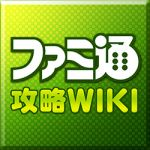 ファミ通攻略Wiki