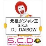 元祖ダジャレ王(DJだいぼー)