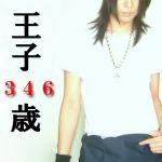 王子346歳