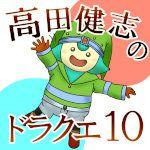 高田健志のドラクエ10 その1