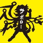 百合餡(ゆりあん)