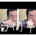 菊間亭アナハイム