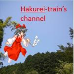 Hakurei-train