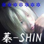 蓁-SHIN-