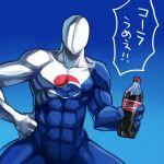コーラの人
