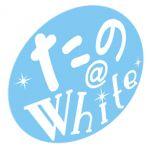 たの@ホワイト