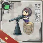 7.7ミリ機銃