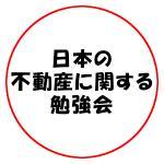 日本の不動産に関する勉強会