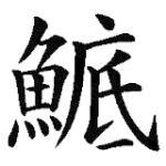 卍今日から鯳卍