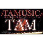 TAM(TAMUSIC)