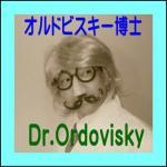 オルドビスキー博士
