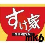すけ家mk6