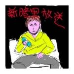 かったん(*≧∀≦)9号