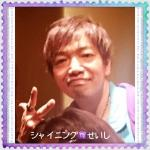 shining@せいし