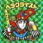 Toru-Ichi⚡(99+1)