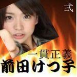 前田けつ子(サブ