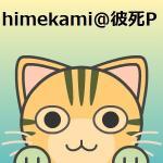 himekami@彼死P