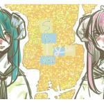 いゆ×46