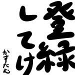 Customかすたむ(オノカン)