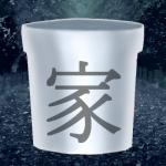 黒羽ふゆき(実家銀鉢)
